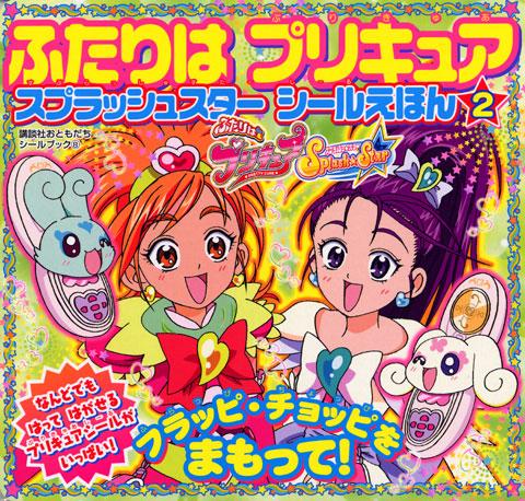 ふたりはプリキュアスプラッシュスターシールえほん(2) フラッピ・チョッピを まもって!