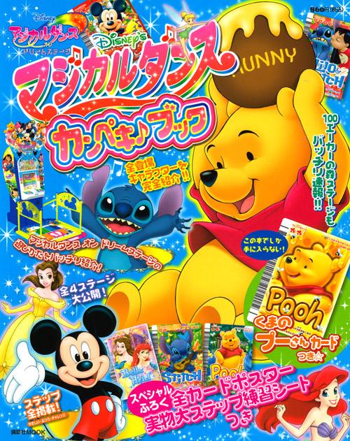 Disney's マジカルダンス カンペキ♪ブック