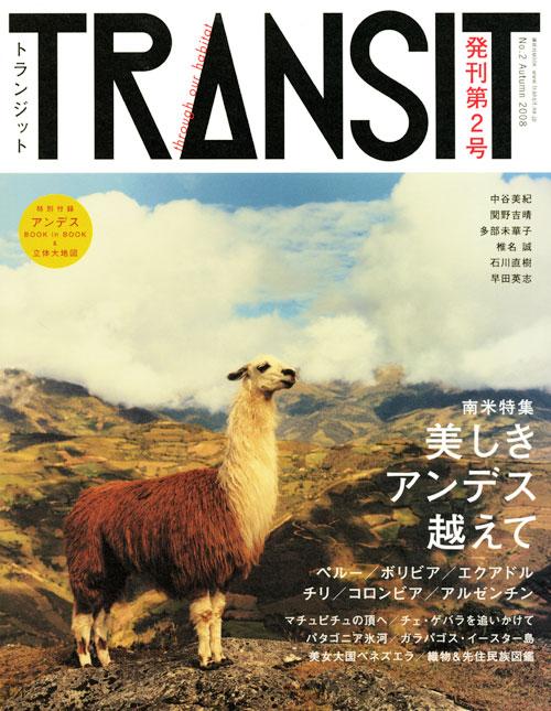 TRANSIT 2号
