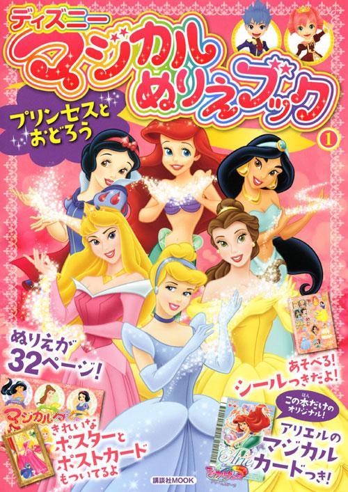 ディズニーマジカルぬりえブック(1) プリンセスとおどろう