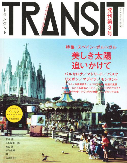 TRANSIT 3号