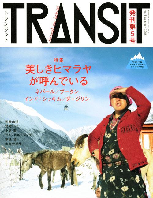 TRANSIT 5号