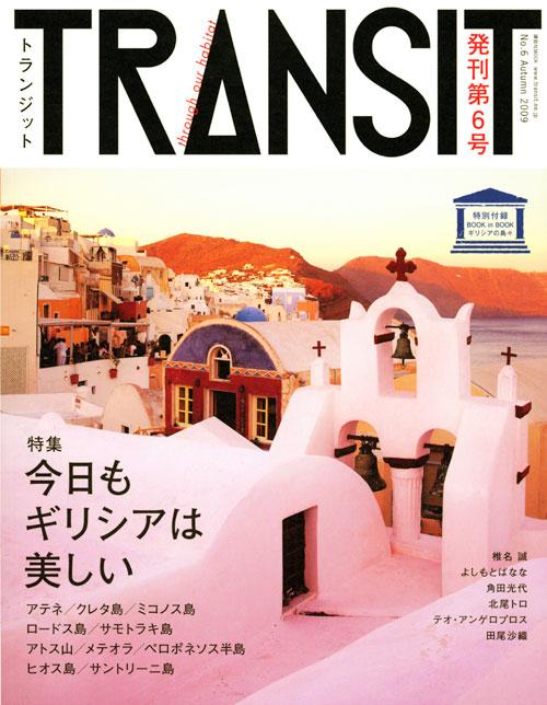 TRANSIT 6号