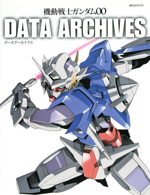 機動戦士ガンダム00 データアーカイブス