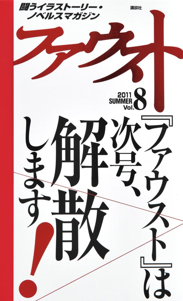 ファウスト 2011 SUMMER Vol.8