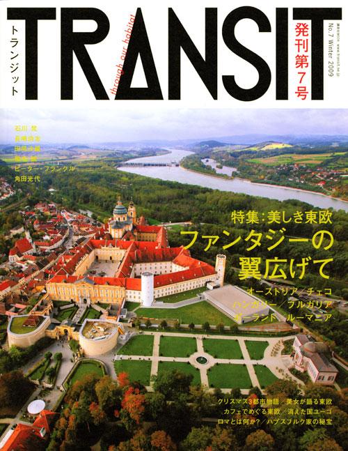 TRANSIT 7号