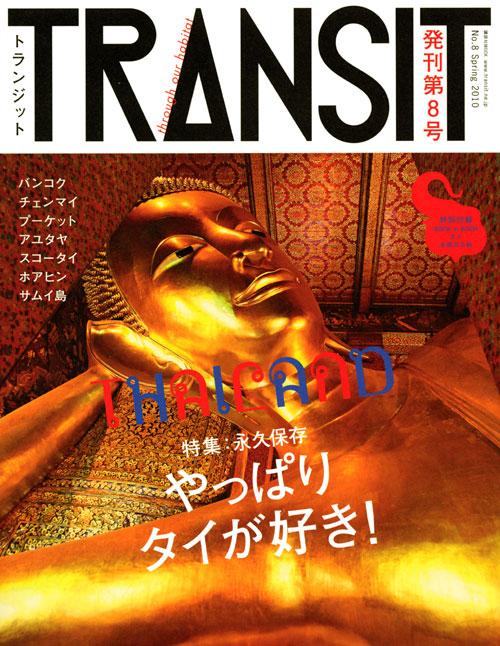 TRANSIT(トランジット)8号~タイ永久保存 やっぱりタイが好き!~