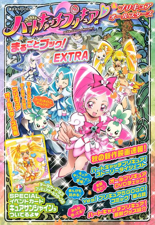 ハートキャッチプリキュア!&プリキュアオールスターズ まるごとブック! EXTRA