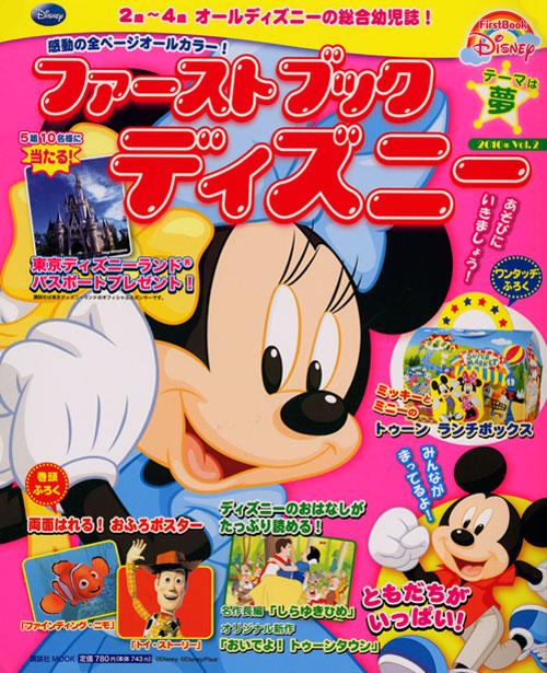 ともだちが いっぱい! 2010年 Vol.2