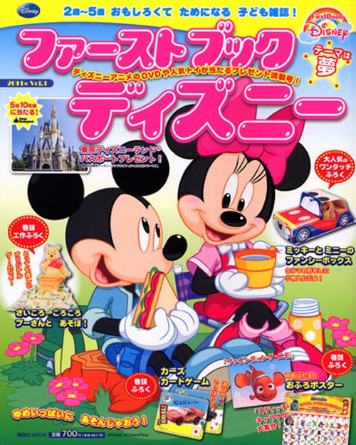 ゆめいっぱいに あそんじゃおう! 2011年 Vol.1
