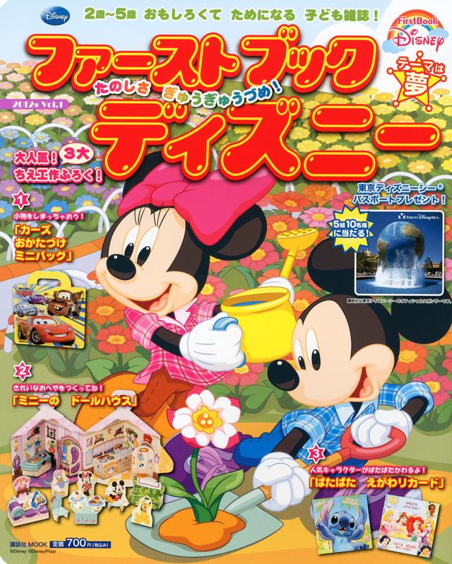 たのしさ ぎゅうぎゅうづめ! 2012年 Vol.1