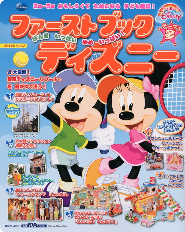 げんき いっぱい ゆめ いっぱい! 2012年 Vol.2