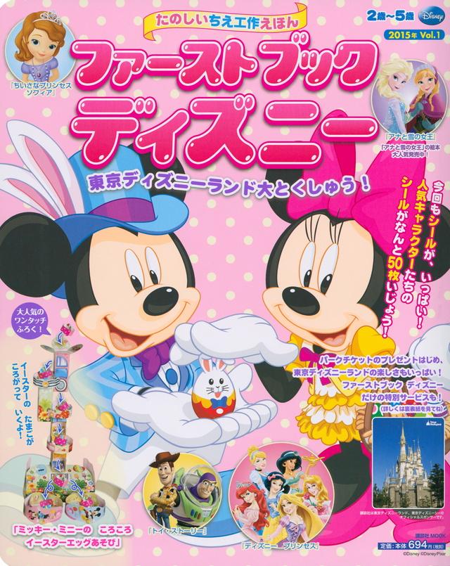 ファーストブックディズニー 2015年 Vol.1 東京ディズニーランド大とくしゅう!
