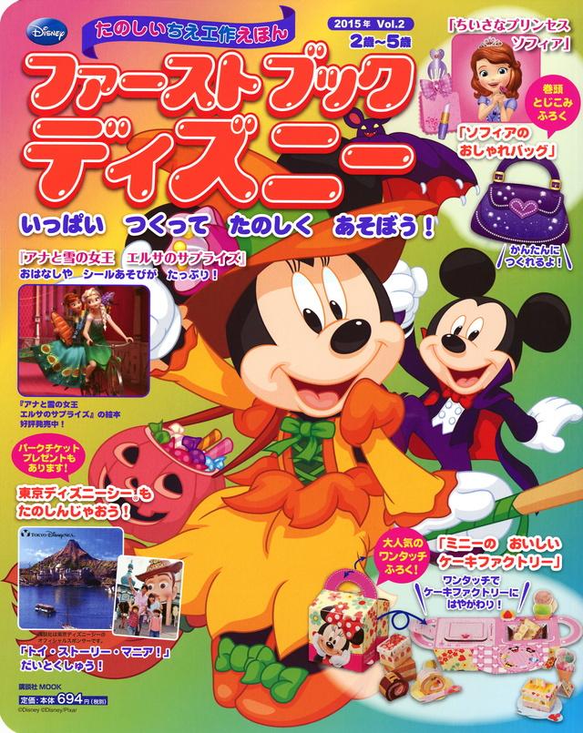 ファーストブックディズニー 2015年 Vol.2 いっぱい つくって たのしく あそぼう!