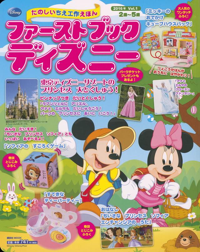 ファーストブックディズニー 2016年 Vol.1 東京ディズニーリゾートの プリンセス 大とくしゅう!