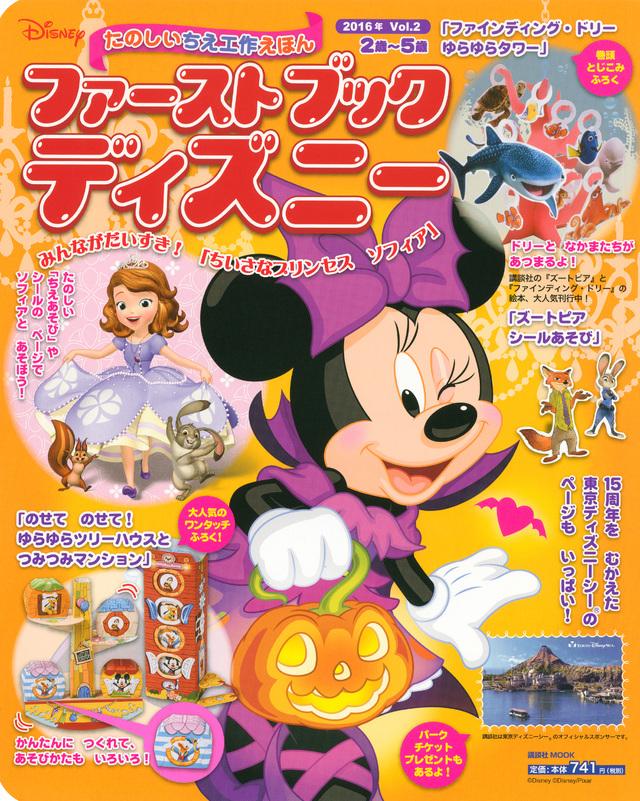 ファーストブックディズニー 2016年 Vol.2 みんながだいすき! 「ちいさなプリンセス ソフィア」