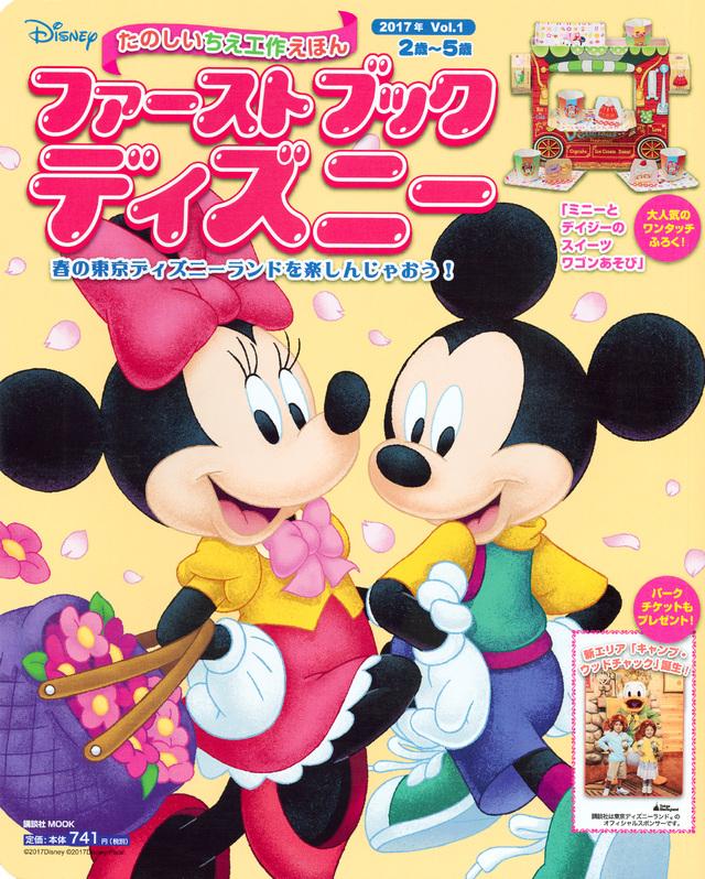 ファーストブックディズニー 2017年 Vol.1 春の東京ディズニーランドを楽しんじゃおう!