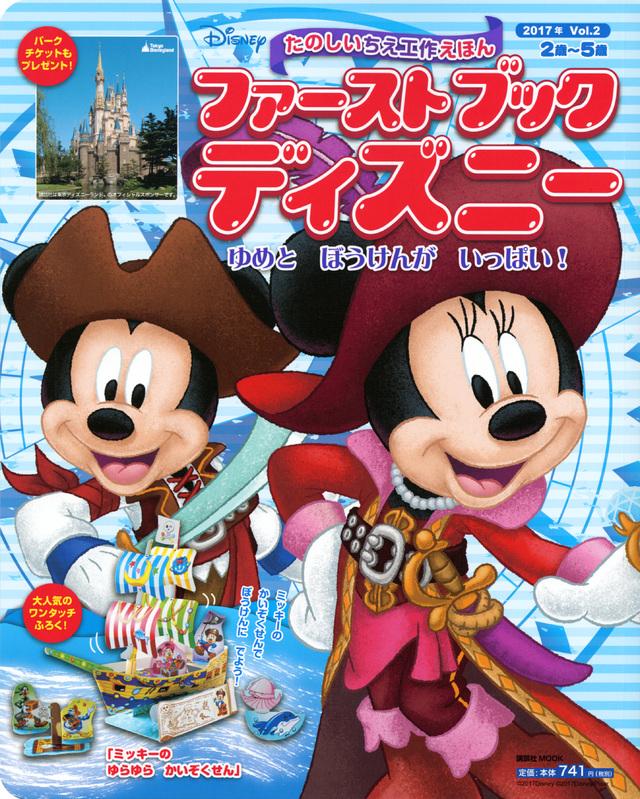 ファーストブックディズニー 2017年 Vol.2 ゆめと ぼうけんが いっぱい!