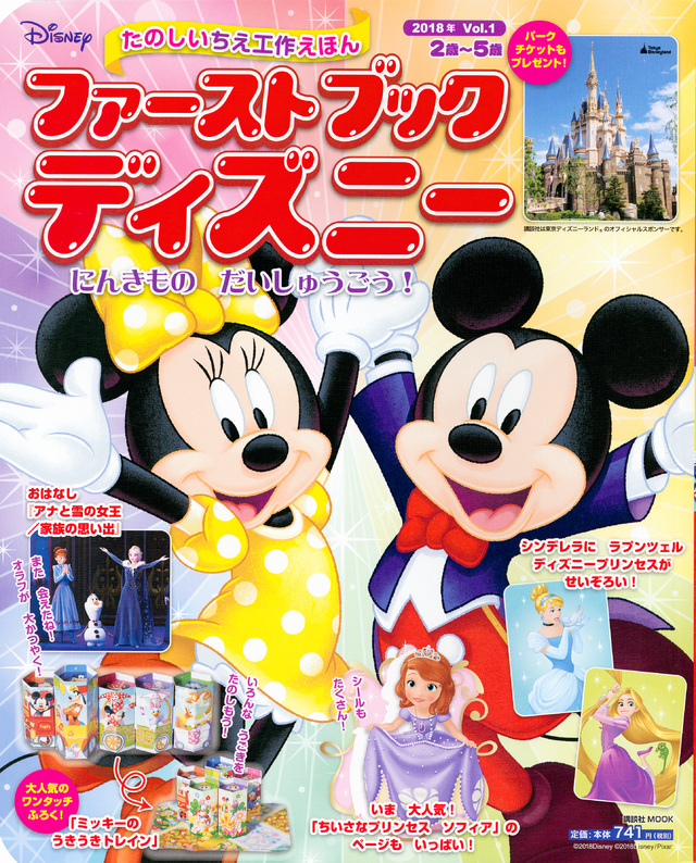 ファーストブックディズニー 2018年 Vol.1 にんきもの だいしゅうごう!