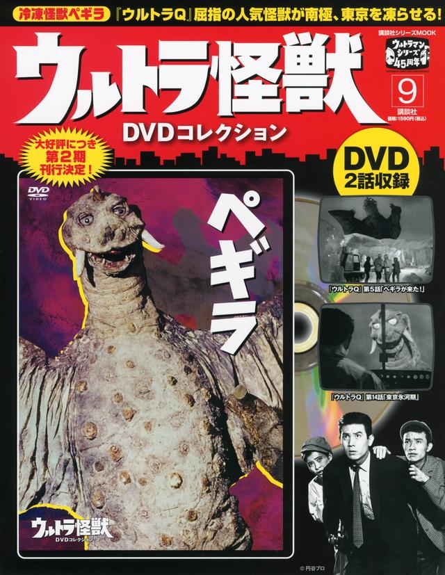 ウルトラ怪獣DVDコレクション(9)