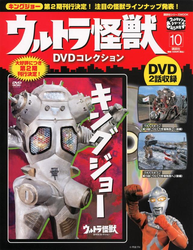 ウルトラ怪獣DVDコレクション(10)