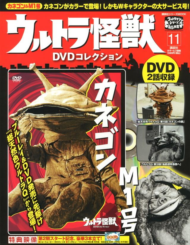 ウルトラ怪獣DVDコレクション(11)