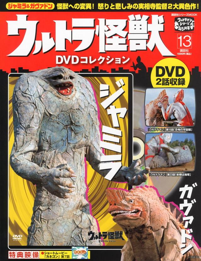 ウルトラ怪獣DVDコレクション(13)