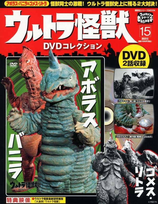 ウルトラ怪獣DVDコレクション(15)