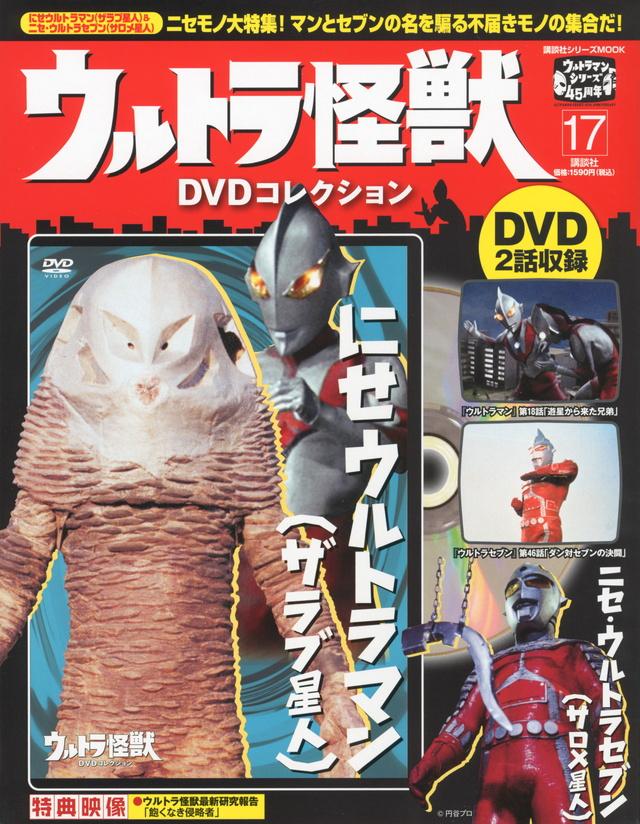 ウルトラ怪獣DVDコレクション(17)
