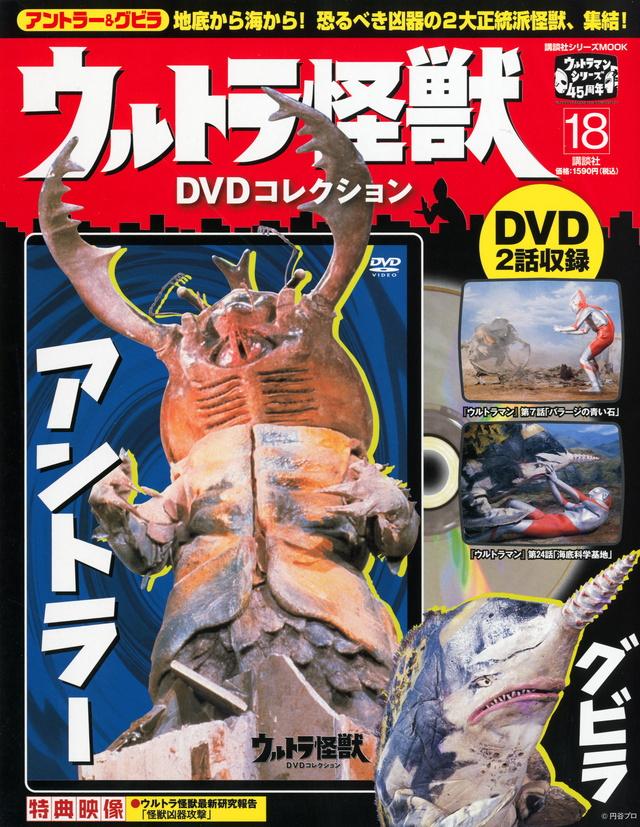 ウルトラ怪獣DVDコレクション(18)