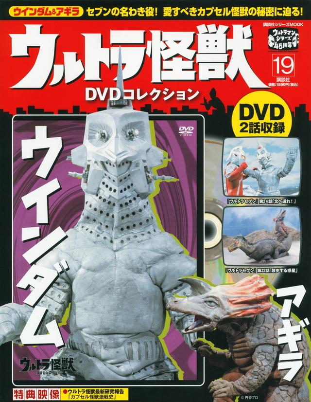 ウルトラ怪獣DVDコレクション(19)