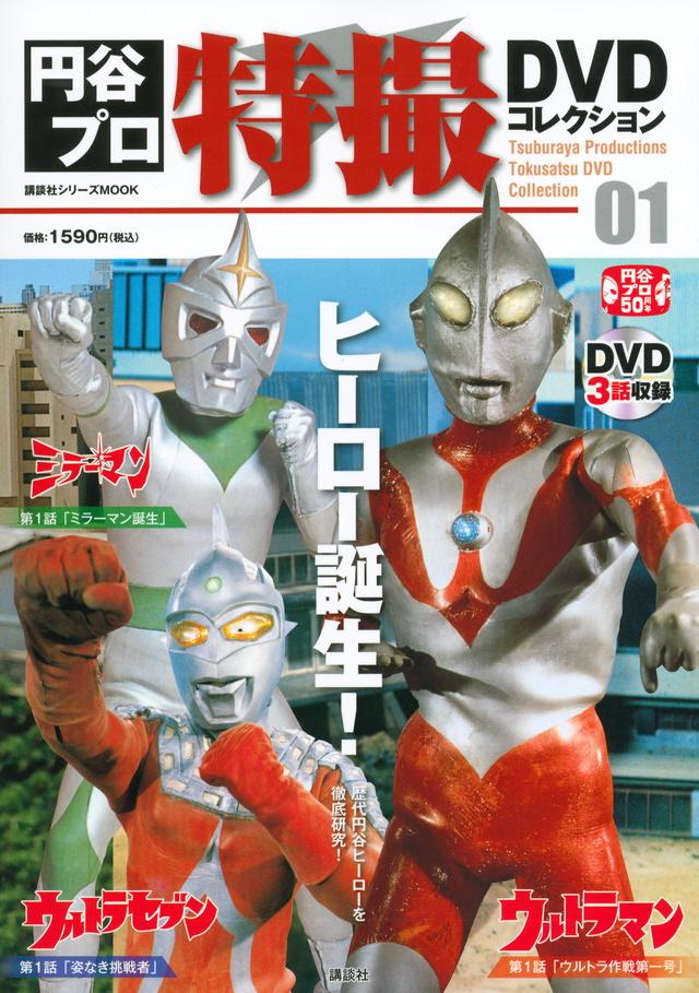円谷プロ特撮DVDコレクション(1)