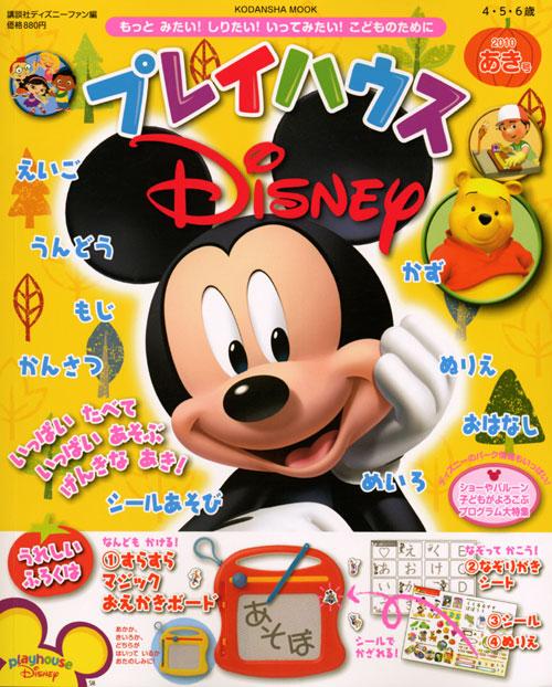 プレイハウスディズニー 2010ねん あき号