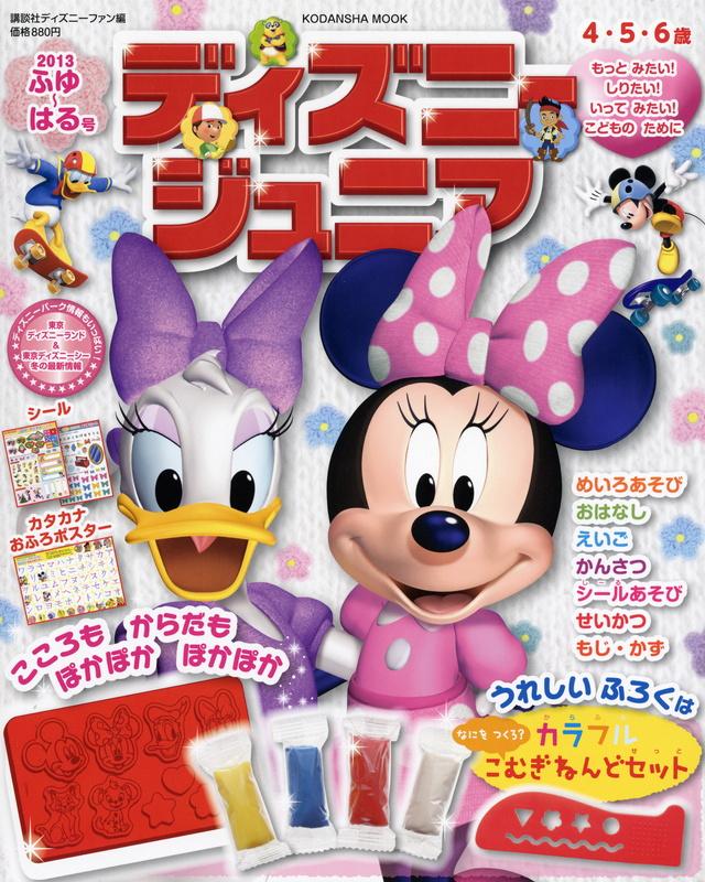 ディズニージュニア 2013 ふゆ~はる号