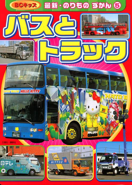 バスとトラック
