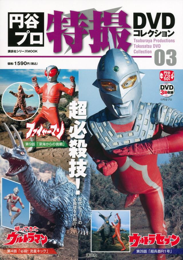 円谷プロ特撮DVDコレクション(3)