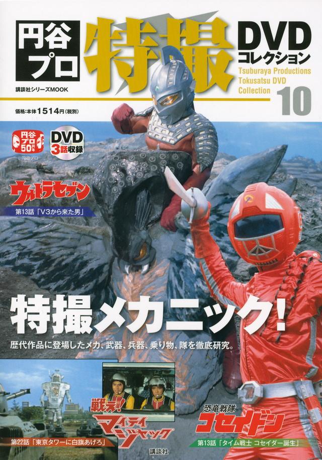 円谷プロ特撮DVDコレクション(10)