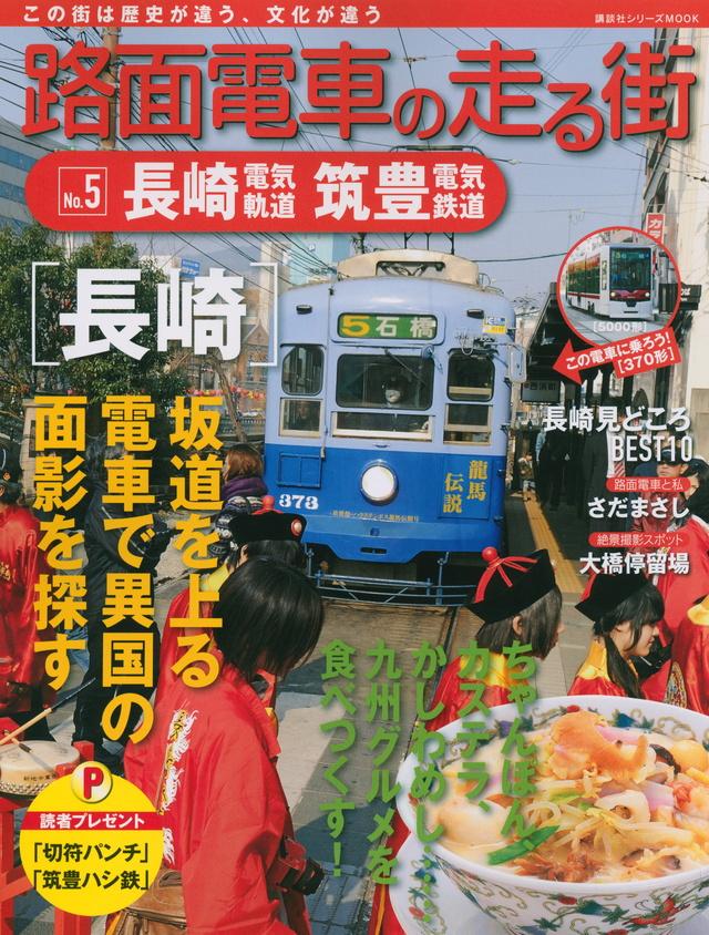 路面電車の走る街(5)長崎電気軌道・筑豊電気鉄道