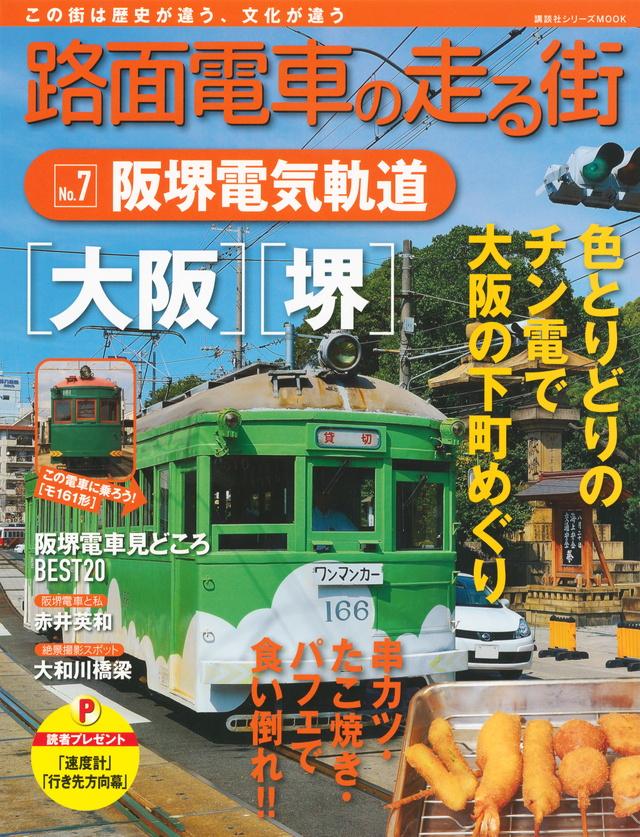 路面電車の走る街(7)阪堺電気軌道