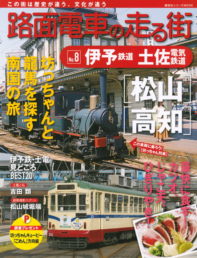 路面電車の走る街(8)伊予鉄道・土佐電気鉄道