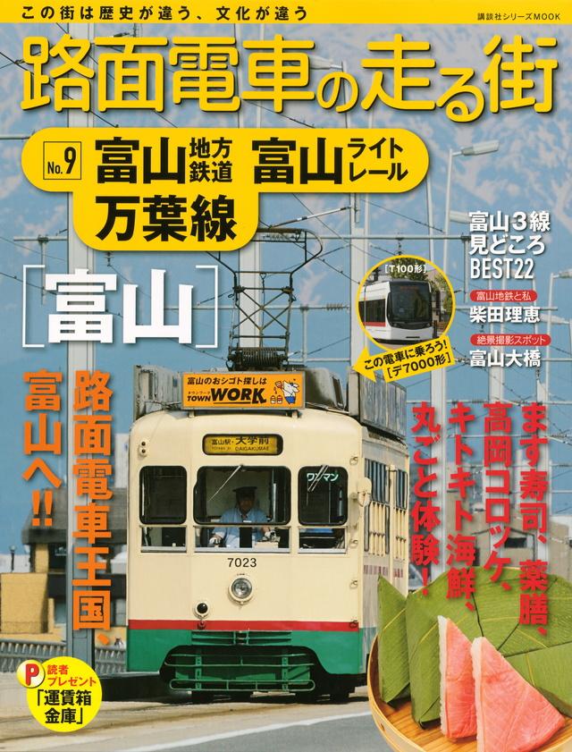 路面電車の走る街(9)富山地方鉄道・富山ライトレール・万葉線