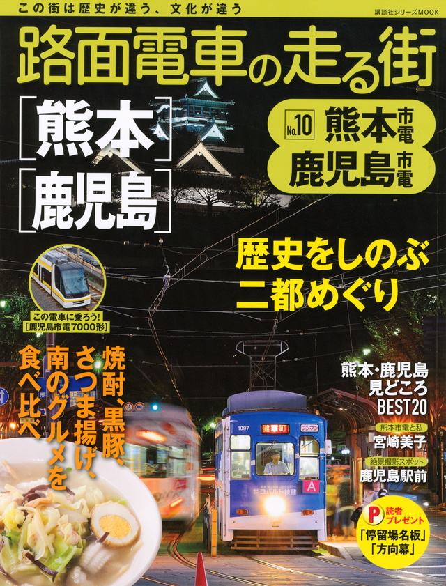 路面電車の走る街(10)熊本市電・鹿児島市電