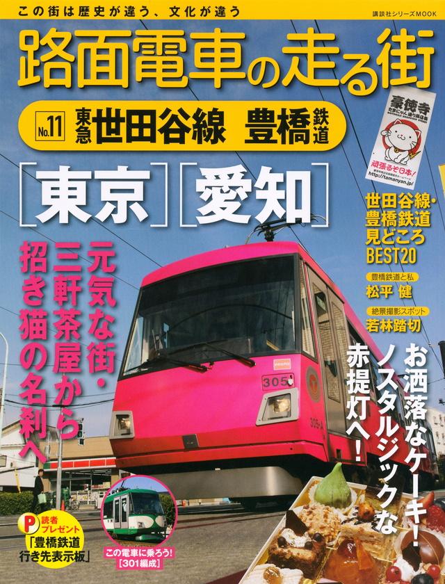路面電車の走る街(11)東急世田谷線・豊橋鉄道