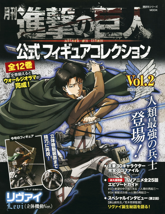 月刊 進撃の巨人 公式フィギュアコレクション Vol.2 リヴァイ(立体機動Ver.)