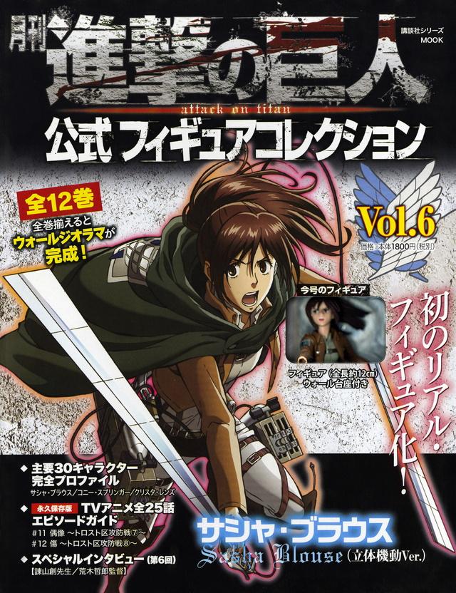 月刊 進撃の巨人 公式フィギュアコレクション Vol.6 サシャ・ブラウス(立体機動Ver.)