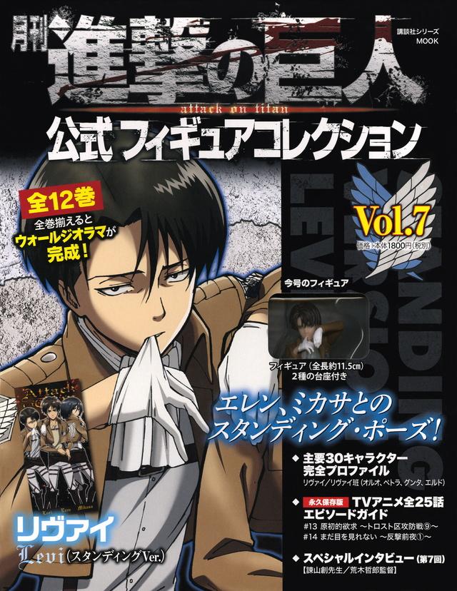 月刊 進撃の巨人 公式フィギュアコレクション Vol.7 リヴァイ(スタンディングVer.)