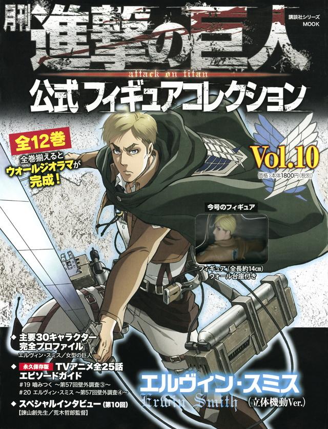 月刊 進撃の巨人 公式フィギュアコレクション Vol.10 エルヴィン・スミス(立体機動Ver.)
