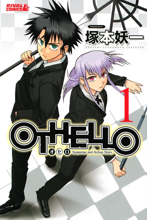 OTHELLO(1)