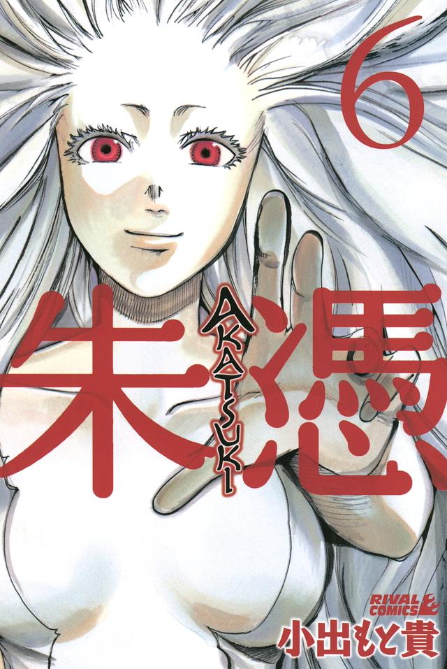 AKATSUKI-朱憑-(6)