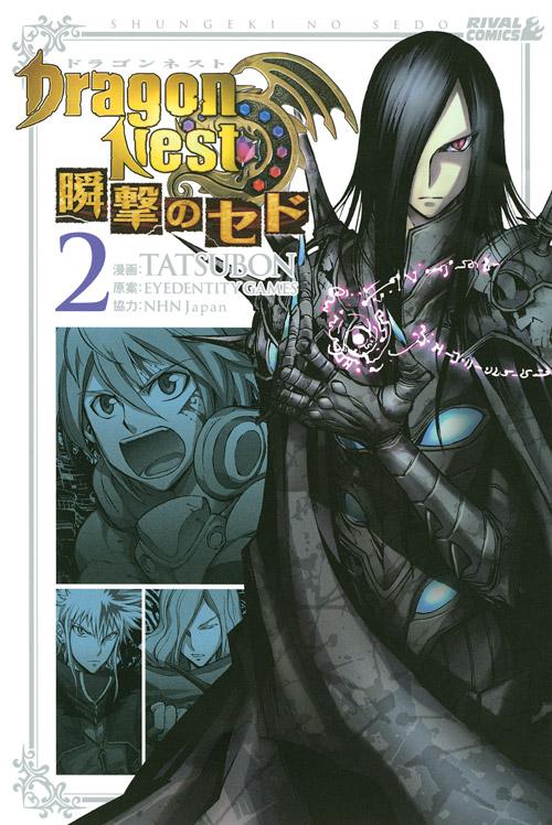 DragonNest 瞬撃のセド(2)